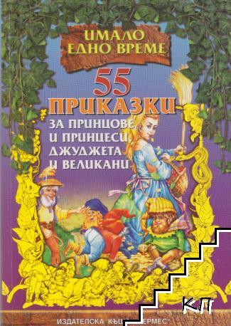 55 приказки за принцове и принцеси, джуджета и великани