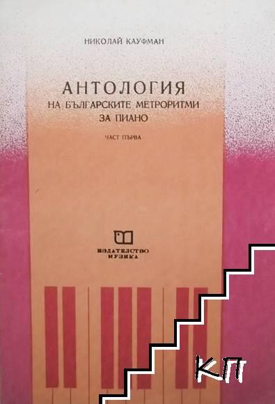Антология на българските метроритми за пиано. Част 1