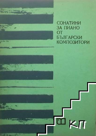 Сонатини за пиано от български композитори