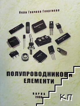Полупроводникови елементи