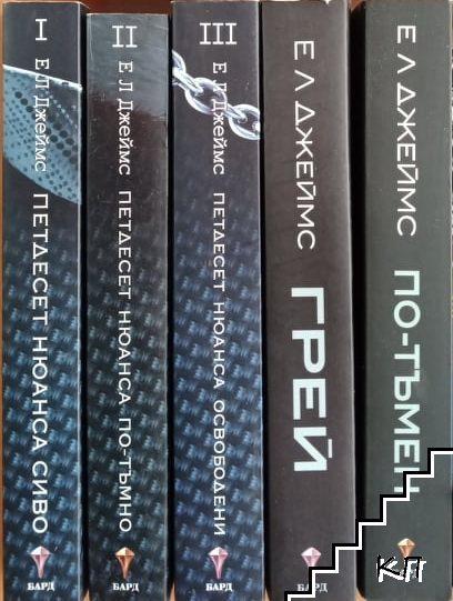 Петдесет нюанса сиво. Книга 1-3 / Грей. Книга 1-2