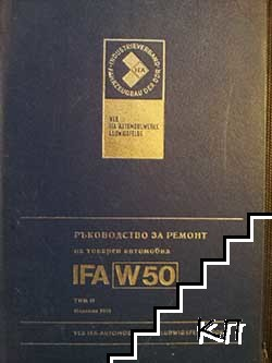 Ръководство за ремонт на товарен автомобил IFA W50. Том 2