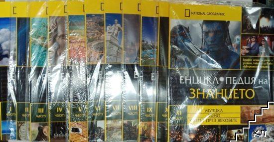 Енциклопедия на знанието. Част 1-11
