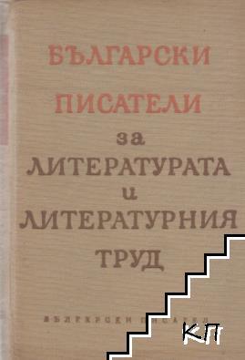 Български писатели за литературата и литературния труд