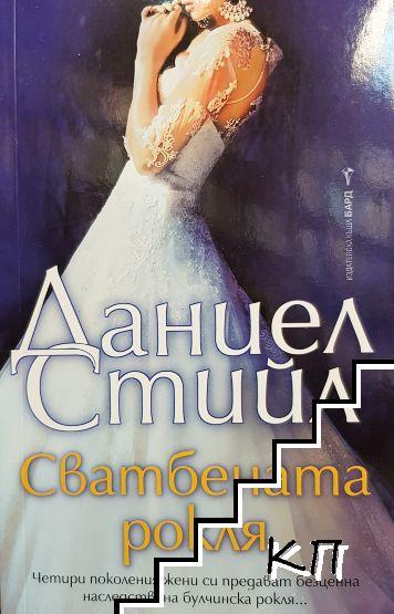 Сватбената рокля