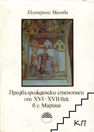 Предвъзрожденски стенописи от XVI-XVII век в с. Марица