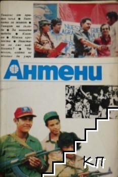 Антени. Бр. 79 / 1985