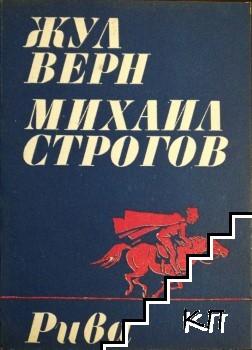 Михайл Строгов