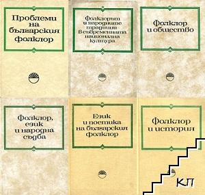 Проблеми на българския фолклор. Том 1-6