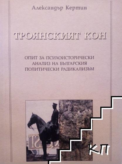 Троянският кон