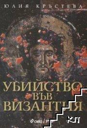 Убийство във Византия