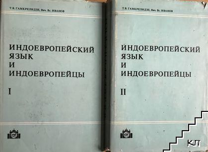 Индоевропейский язык и индоевропейцы. Том 1-2