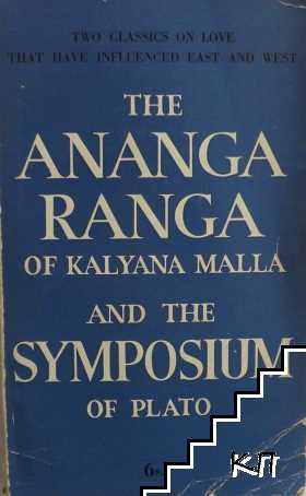 The Ananga Ranga / The Symposium