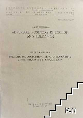 Adverbial Positions in English and Bulgarian