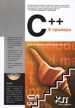 C++ в примери