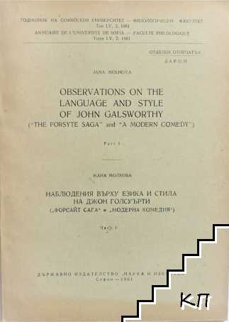 """Observations on the Language and Style of Johh Galsworty (""""The Forsyte Saga"""" and """"A Modern Comedy""""). Part 1"""