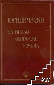 Юридически латинско-български речник