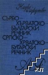 Сърбо-хърватско-български речник