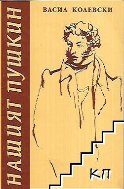 Нашият Пушкин