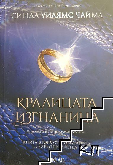 Седемте кралства. Книга 2: Кралицата изгнаница