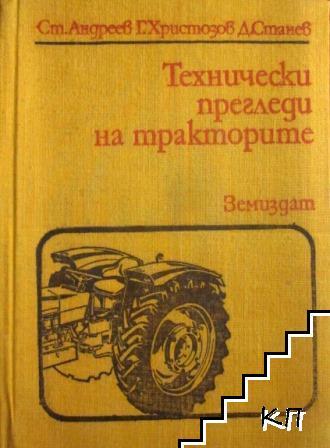 Технически прегледи на тракторите