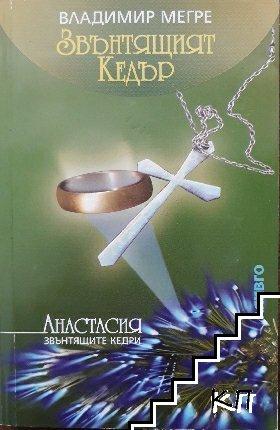 Звънтящите кедри на Русия. Книга 2: Звънтящият кедър