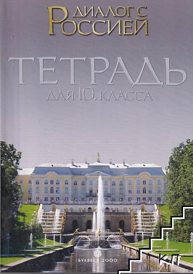 Диалог с Россией. Тетрадь по русскому языку для 10. класса