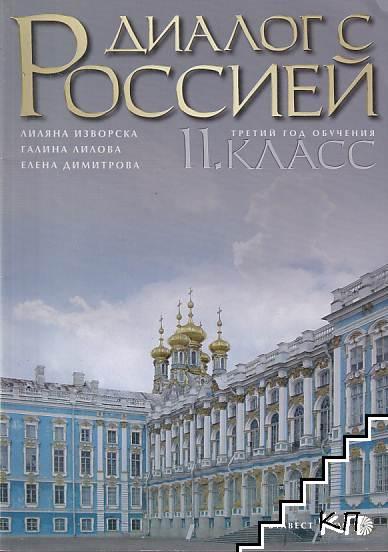 Диалог с Россией. Учебник по русскому языку для 11. класса
