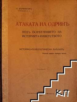 Атаката на Одринъ подъ осветлението на историята и изкуството