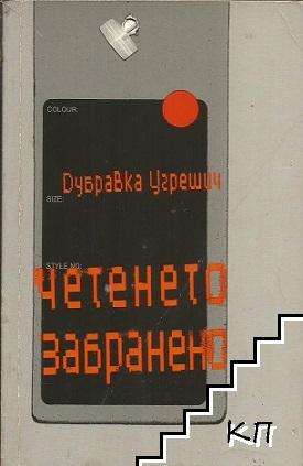 Четенето забранено