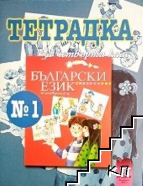 Тетрадка № 1 по български език за 4. клас