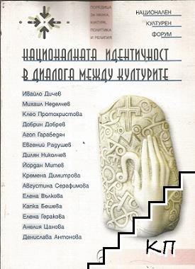 Национална идентичност в диалога между културите