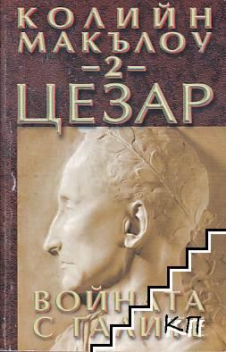 Цезар. Книга 2: Войната с Галите