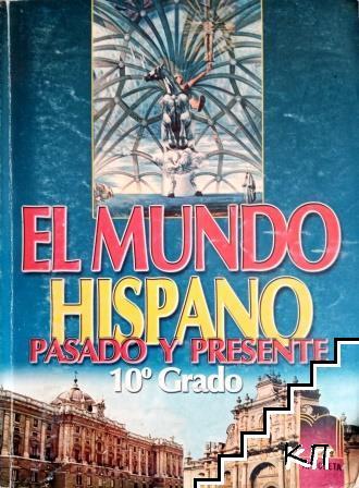 El Mundo Hispano. Pasado Y Presente 10o Grado