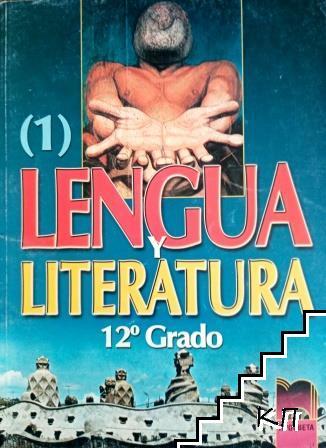 Lengua y literatura 12o grado. № 1