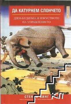 Да катурнем слончето
