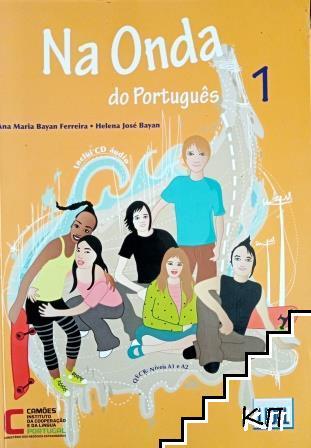 Na Onda do Português 1 / Na Onda do Português 1. Caderno de Exercicios