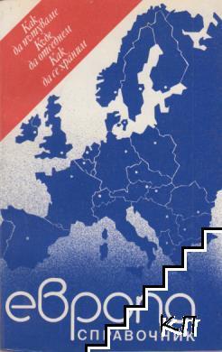 Европа. Справочник