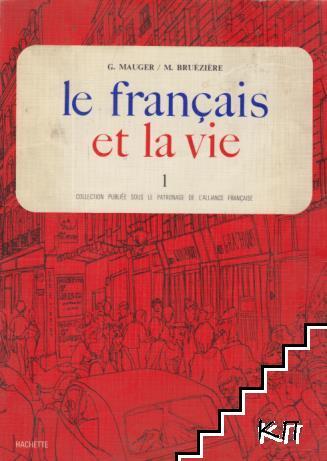 Le Français et la vie. Томе 1