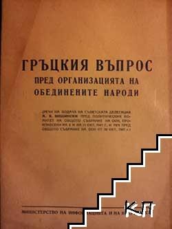 Гръцкия въпрос пред Организацията на обединените народи