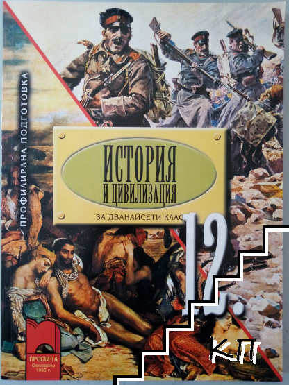 История и цивилизация за 12. клас