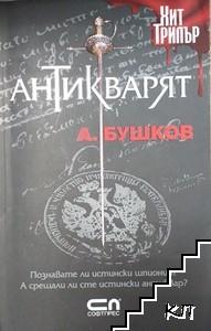 Антикварят