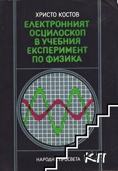 Електронният осцилоскоп в учебния експеримент по физика