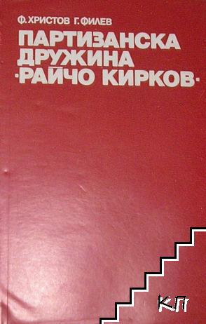 """Партизанска дружина """"Райчо Кирков"""""""