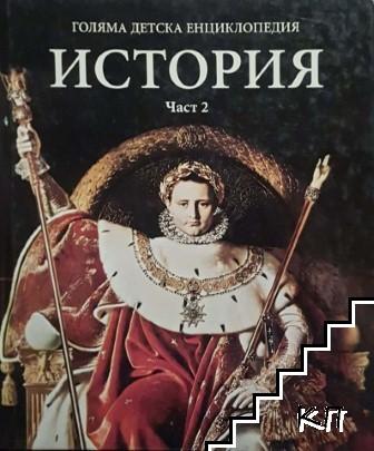Голяма детска енциклопедия. Том 13: История. Част 2