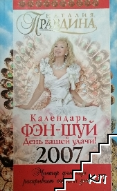 Календарь Фэн-Шуй 2007