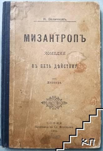 Мизантропъ