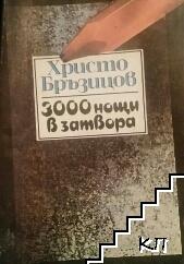 3000 нощи в затвора