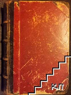 Миналото. Книга 1-2