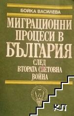 Миграционни процеси в България след Втората световна война
